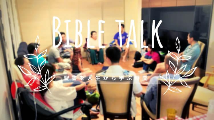 bible-talk2