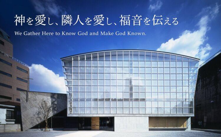 東京キリストの教会